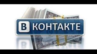 Как можно заработать на паблике Вконтакте?