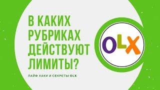 В каких рубриках действуют лимиты на OLX? Бесплатные объявления в OLX Украина? Секреты(, 2018-06-06T16:06:11.000Z)