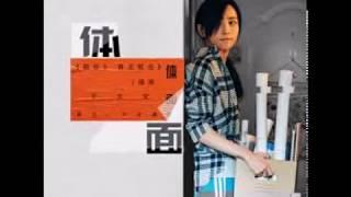 于文文 Kelly Yu - 體面 Ti Mian[原版女聲伴奏][instrumental][純音樂]