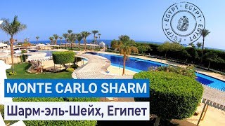 Полный обзор отеля Monte Carlo Sharm Resort Spa 5 и Royal Monte Carlo 5 Шарм эль Шейх Египет