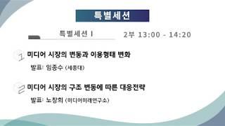 한국방송학회 2020 …