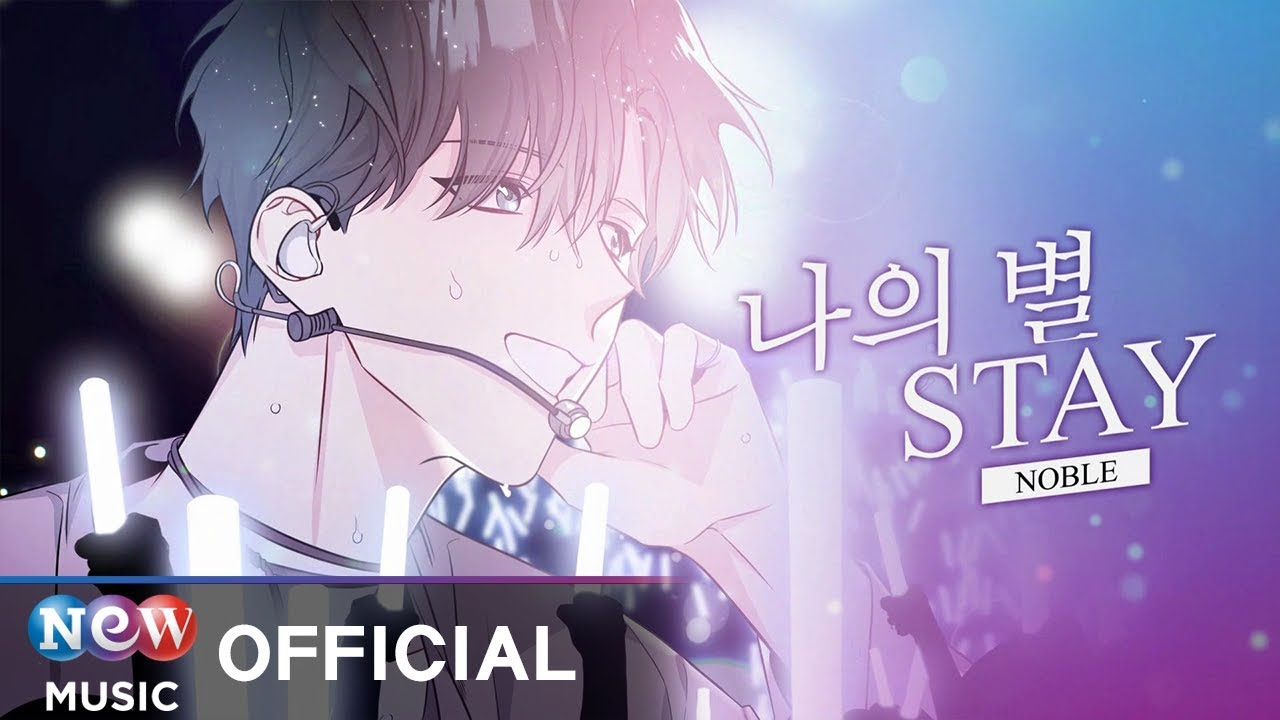 [MV] NOBLE(노블) - Stay(나의 별) | 웹툰 The Star of the Universe 우주의 별 OST (Color Coded Kor/Eng Lyrics)
