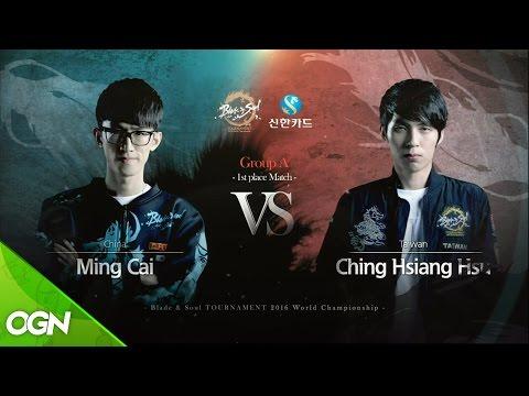 [2016.11.12] Ming Cai vs Ching Hsiang Hsu - 신한카드 블레이드 앤 소울 토너먼트 2016 월드챔피언십