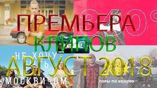 ПРЕМЬЕРА КЛИПА 2018, Тимати, Элджей, Лобода,  новинки, тренд, LITTLE BIG – FARADENZA, Ленинград