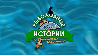 Рыболовные истории с Вячеславом Кузьменко 37 серия Экстремальная рыбалка на реке Инсар