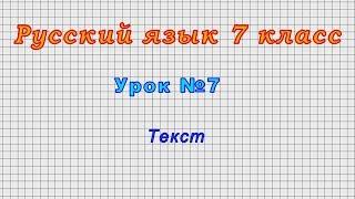 Русский язык 7 класс (Урок№7 - Текст)