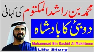 Life Story of Mohammed bin Rashid Al Maktoum, the King of Dubai, Urdu/Hindi
