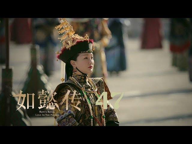 如懿傳 47 | Ruyi's Royal Love in the Palace 47(周迅、霍建華、張鈞甯、董潔等主演)