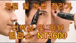 필립스 NT3600 코털제거기 코털정리기 언박싱 및 리…