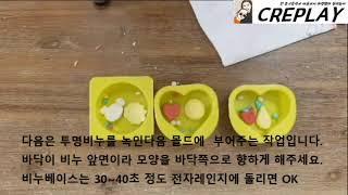 천연 투명 유아비누 만들기 ^^