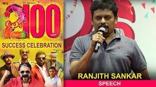 Ranjith Sankar Speech | Aadu 2 100 Days Celebration | Jayasurya | Midhun Manuel Thomas