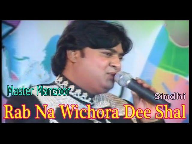 Master Manzoor - Rab Na Wichora Dee Shal