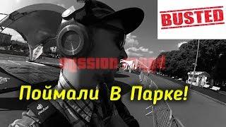 Проникаю В Парк Горького Пранк Активный Гражданин Поймали В Парке