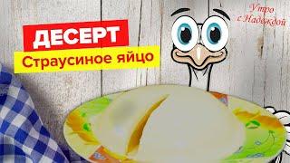 Страусиное яйцо! БЕЗ ДУХОВКИ! ДЕСЕРТ на миллион!