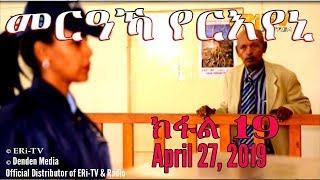 ERi-TV, Eritrea - Drama Series - መርዓኻ የርእየኒ - ክፋል 19 (part 19) - April 27, 2019