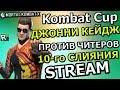 💪[STREAM] 💪Kombat Cup ДЖОННИ КЕЙДЖ ПРОТИВ ЧИТЕРОВ💪Mortal Kombat X mobile(ios)