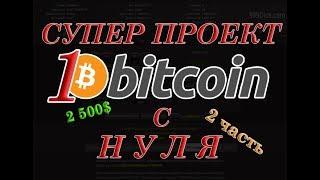 Заработать 1 биткоин за 1 день.