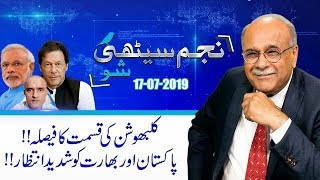Najam Sethi Show | Jadhav Judgement Who Wins | 17 July 2019 | 24 News HD