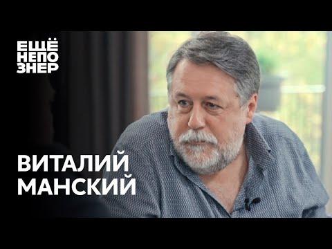Виталий Манский: любимый Михалков, анатомия Тату и собственная плоть #ещенепознер