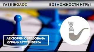 Глеб Жолос - Геймификация процессов