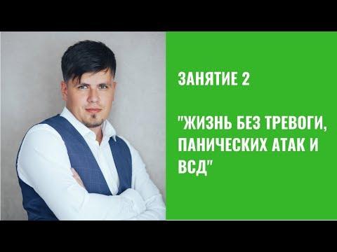 Павел федоренко видео уроки от тревоги