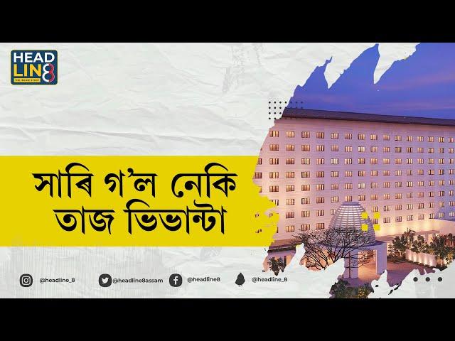 সাৰি গ'ল নেকি তাজ ভিভান্টা | Taj Vivanta Guwahati | Assam police | Headline8