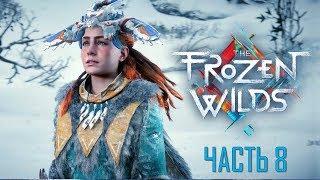 Horizon Frozen Wilds Часть 8 Выжить Любой Ценой