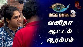 வனிதா ஆட்டம் ஆரம்பம்   Bigg Boss Season 3   Abhirami   Mugen   Vanitha Vijaykumar