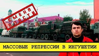 Путин ввел войска в Ингушетию. Массовые репрессии [Смена власти с Николаем Бондаренко]