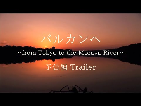 Trailer : from Tokyo to the Morava river / 『バルカンへ』予告編(4分版)