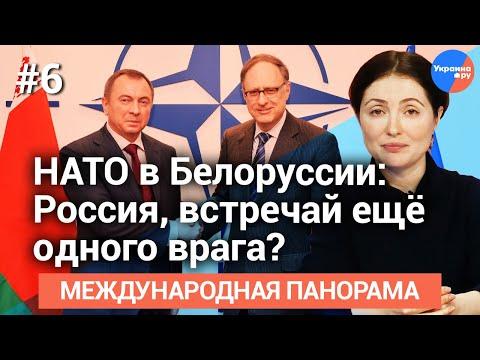 #НАТО в Белоруссии: Россия, встречай еще одного врага?
