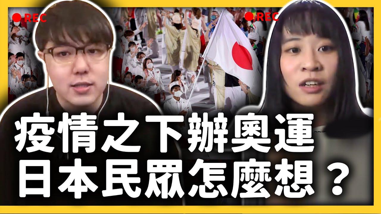 疫情對東京奧運有什麼衝擊?日本人都打到疫苗了嗎?《七七聊天室》EP003|志祺七七