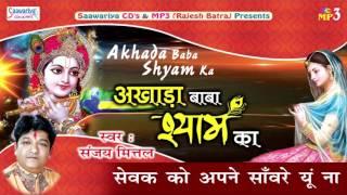 Sevak Ko Apne Saanware Yu Na || सेवक को अपने साँवरे यु ना || Superhit Krishna Bhajan | Sanjay Miital