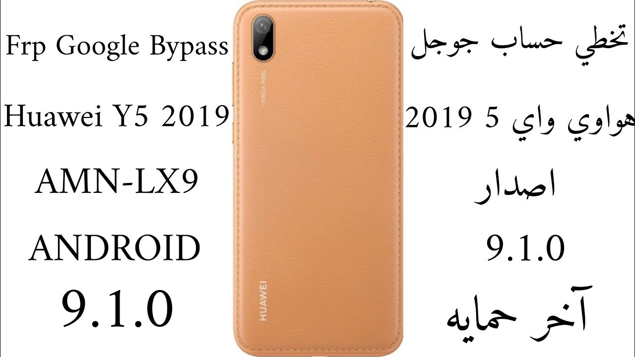 Photo of تخطي حساب جوجل هواوي Y5 (AMN-LX9) اصدار 9.1.0/ Frp Google Bypass Huawei Y5 (AMN-LX9) Android 9.1.0 – هواوي