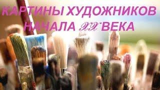 Картины художников начала XX-го века. Русская живопись. Лесной пейзаж.
