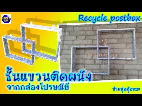 DIY ชั้นแขวนติดผนัง จากกล่องไปรษณีย์(((Wall shelf/Recycle postbox)))ฺBy unclenui