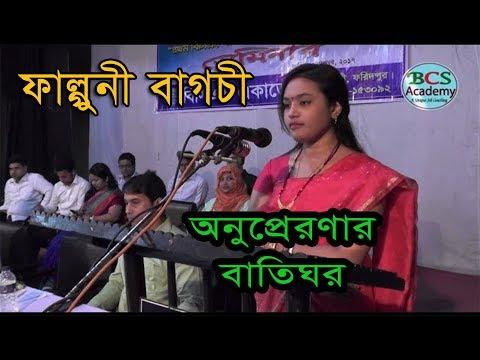 Career planning Speech by Falguni Bagchi, BCS (Foreign Affairs), English, Govt. Rajendra College,