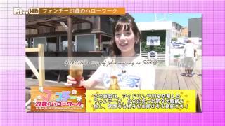 http://pigoo.jp/pigoohd/phongchi21 今回は鎌倉にある海の家で職業体験...