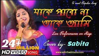 যাকে পাবনা তাকে আমি  Jake pabo na take ami  |  Bengali song | Cover By - Sabita