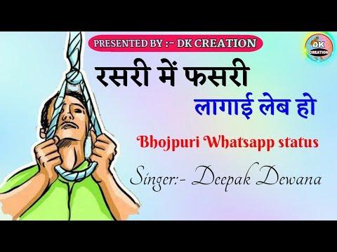 Rasari_ me #fasri Bhojpuri  #whatsapp status Video Deepak Diwana