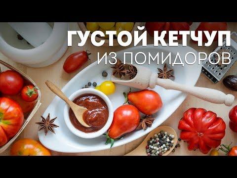 Как загустить кетчуп в домашних условиях