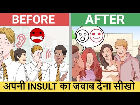 अपनी INSULT का जवाब देना सीखो | How to react when someone insults you? 3 EASY WAYS