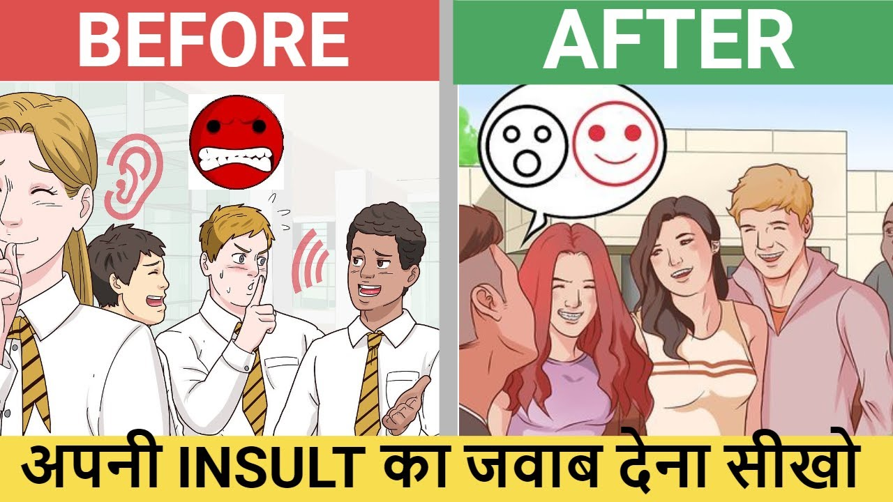 Download अपनी INSULT का जवाब देना सीखो   How to react when someone insults you? 3 EASY WAYS