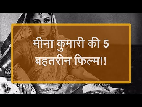 मीना कुमारी की 5 बेहतरीन फिल्में // 5 Best Movies of Meena Kumari !