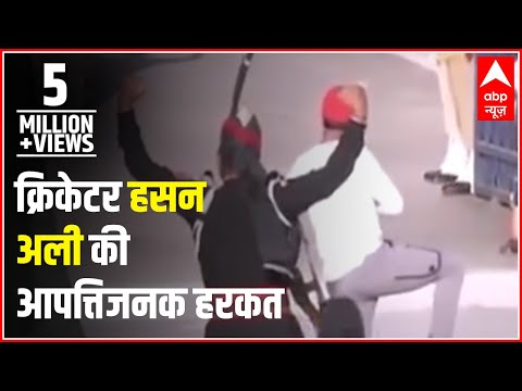 Hasan Ali Performs On-Field Antics At Wagah Border, BSF To Lodge Protest | ABP News Mp3