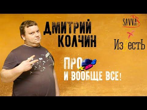 Дима Колчин: Большое Интервью!
