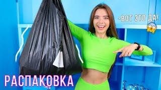 РАСПАКОВКА / ПРОСТО ОГРОМНАЯ ПОСЫЛКА с одеждой !!!