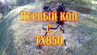 TX850 Мега коп часть 11