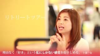 卜部一女 公式ページ http://kazume-urabe.com/ 美魔女ツアー 教育環境...