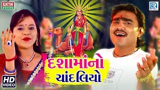 Jignesh Kaviraj, Shital Thakor Dashamaano Chandaliyo | DJ NONSTOP | New Gujarati Song | FULL VIDEO